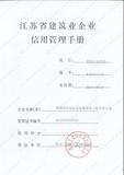 中远机电园区信用手册 (2)